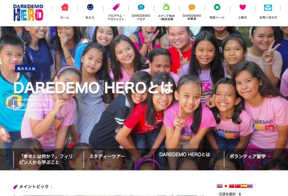 誰でもヒーロー セブ島ボランティア団体