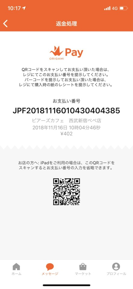 QRコードアプリ、オリガミペイ