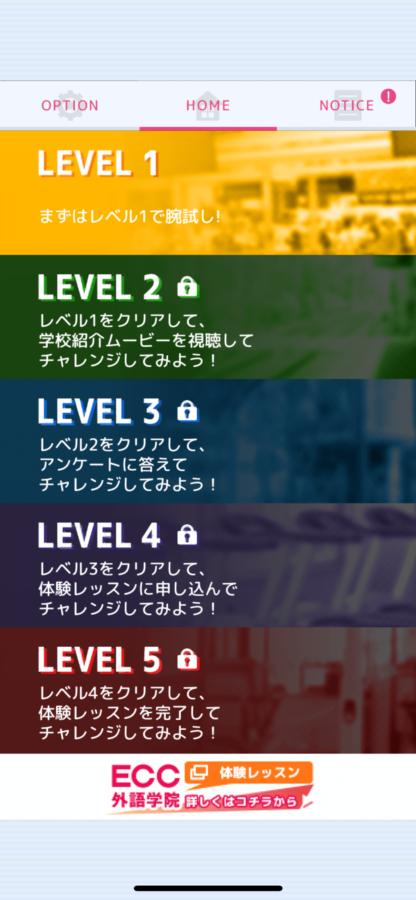 ECCアプリ